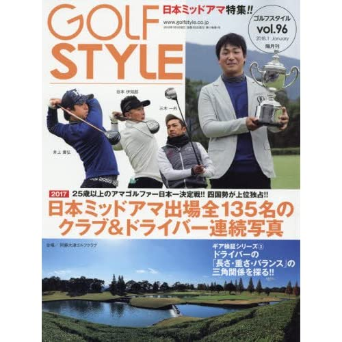 ゴルフスタイル 2018年 01 月号 [雑誌]