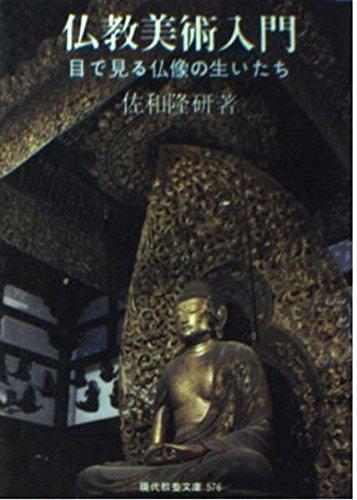 仏教美術入門―目で見る仏像の生いたち (現代教養文庫 576)の詳細を見る