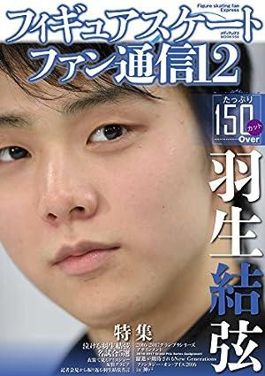 フィギュアスケートファン通信12 (メディアックスMOOK)