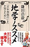 地学ノススメ 「日本列島のいま」を知るために (ブルーバックス) 画像