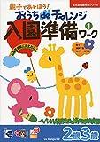 おうちdeチャレンジ入園準備ワーク 1(2歳3歳)―親子であそぼう! (有名幼稚園合格シリーズ)