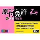 試験によく出る! 原付免許超実戦問題集 (NAGAOKA運転免許シリーズ)
