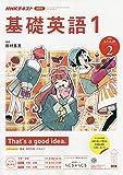 NHKラジオ基礎英語(1) 2020年 02 月号 [雑誌]