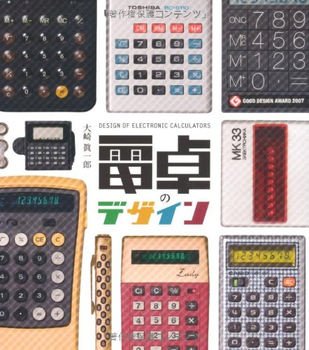 電卓のデザイン DESIGN OF ELECTRONIC CALCULATORS