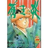 蒼き炎 第11巻 (ヤングジャンプコミックス)