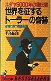ユダヤ5000年の秘伝書 世界を征する「トーラー」の奇跡―逆境に勝つ権謀術数 (ベストセラーシリーズ・ワニの本)