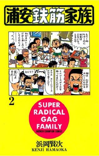 浦安鉄筋家族(2) (少年チャンピオン・コミックス)