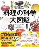 料理の科学大図鑑 画像