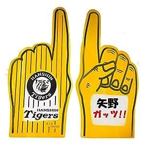 阪神タイガース ビッグハンド 応援グッツ メッセージ書ける