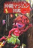 沖縄マジムン図鑑―みんなのまわりにいる、あんなマジムン、こんなマジムン