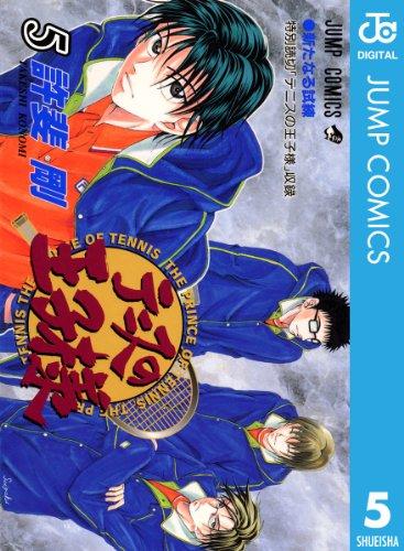 テニスの王子様 5 (ジャンプコミックスDIGITAL)