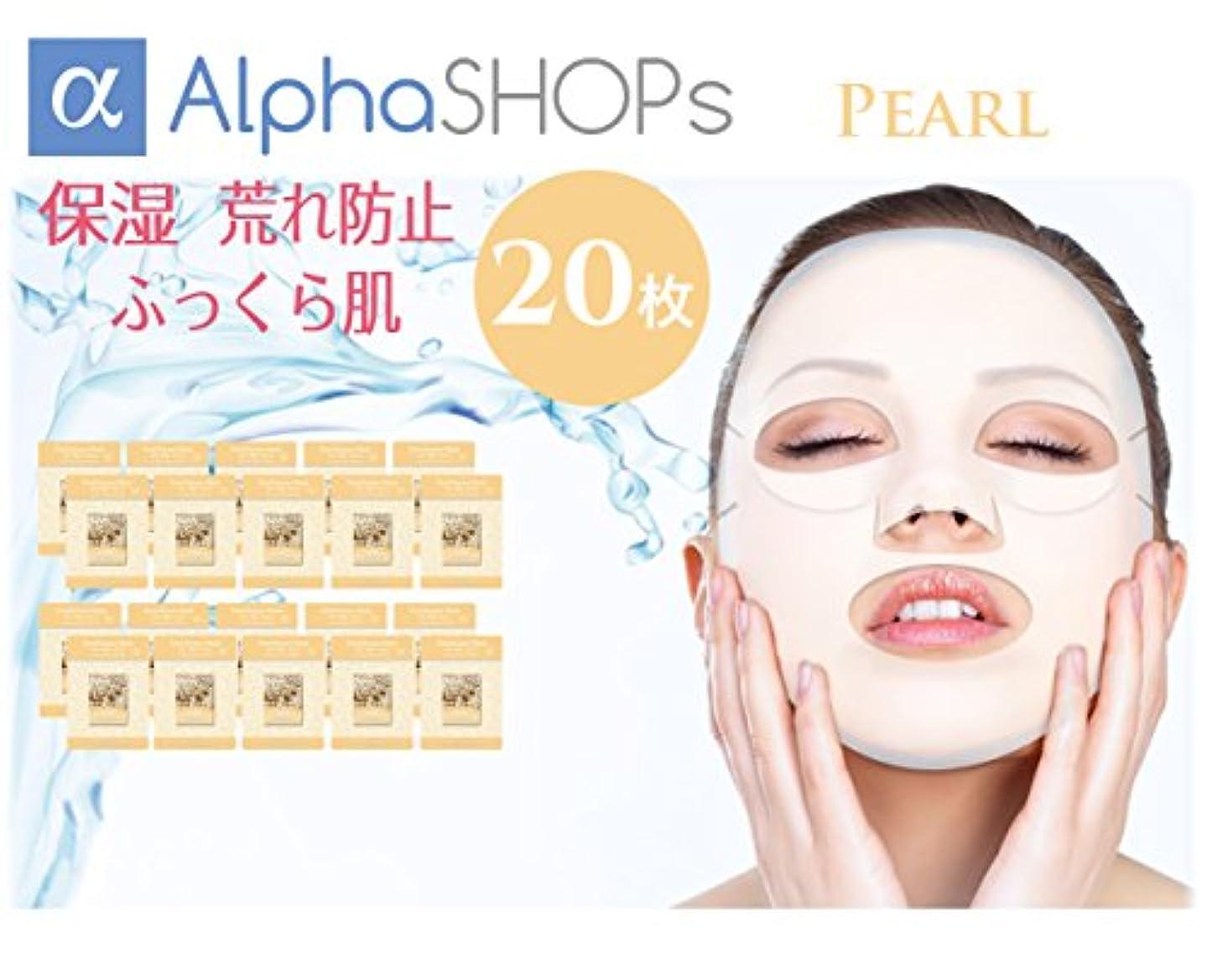 フェイスパック フェイスマスクパック パール 真珠粉 ランキング 上位 韓国コスメ 追跡番号付きで当日発送 20枚セット