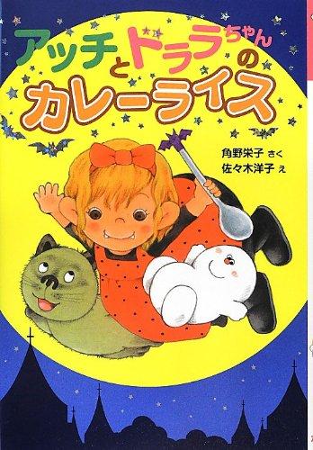 アッチとドララちゃんのカレーライス (ポプラ社の新・小さな童話)の詳細を見る