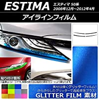 AP アイラインフィルム グリッタータイプ トヨタ エスティマ 50系 2008年12月~2012年04月 ブルー AP-YLGL164-BL 入数:1セット(4枚)