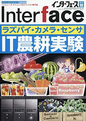Interface(インターフェース) 2018年 10 月号