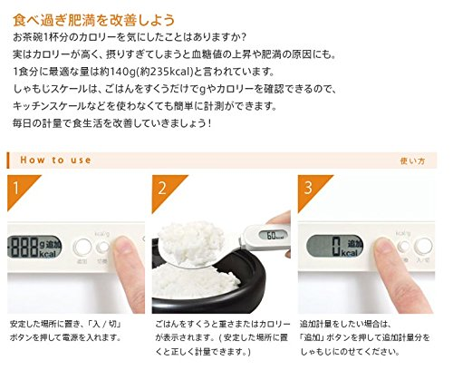 dretec(ドリテック)『デジタルしゃもじスケール(ps-033G)』