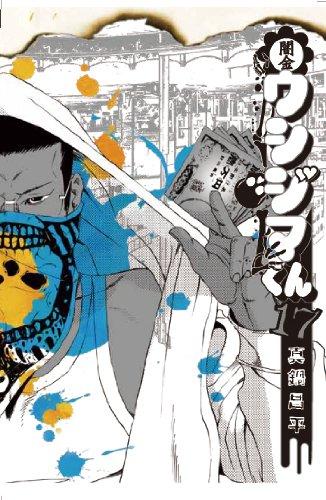 闇金ウシジマくん 17 (ビッグコミックス)の詳細を見る