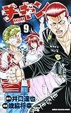 チキン「ドロップ」前夜の物語 9 (少年チャンピオン・コミックス)