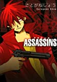 ASSASSINS (コミックブレイド)