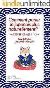 Comment parler le japonais plus naturellement?: livre bilingue franco-japonais (French Edition)