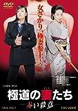 極道の妻たち 赤い殺意 [DVD]