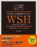 Windows自動処理のための WSHプログラミングガイド 増補改訂版