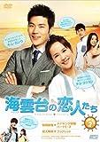 海雲台の恋人たち DVD-BOX2[DVD]
