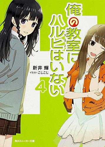俺の教室にハルヒはいない (4) (角川スニーカー文庫)の詳細を見る
