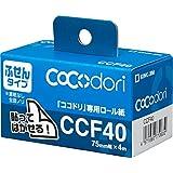 キングジム  ココドリ 専用ロール紙 ふせんタイプ CCF40