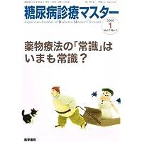 糖尿病診療マスター 2009年 01月号 [雑誌]
