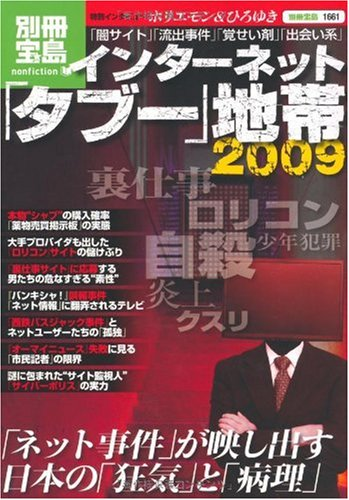 インターネット「タブー」地帯 2009 (別冊宝島1661 ノンフィクション) (別冊宝島 1661 ノンフィクション)