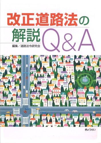 改正道路法の解説Q&A