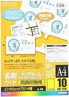 コクヨ インクジェット 名刺カード クリアカット 8枚 KJ-VC110