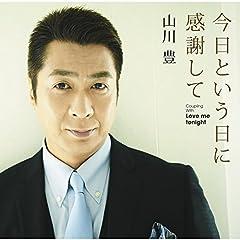 山川豊「Love me tonight」のジャケット画像