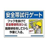 【335-15】安全帯関係標識 安全帯試行ゲート