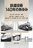 鉄道技術140年のあゆみ