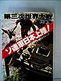 ソ連軍日本上陸!—第三次世界大戦・日本篇 (1979年)