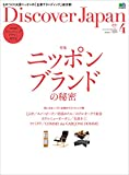 Discover Japan 2017年4月号 Vol.66[雑誌]