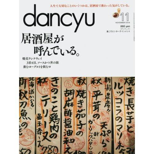 dancyu(ダンチュウ) 2016年11月号「居酒屋が呼んでいる。」
