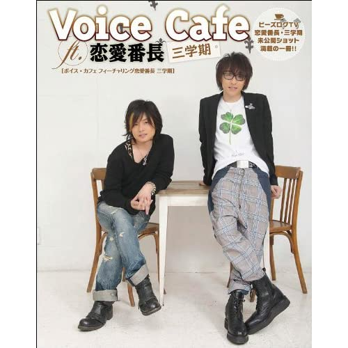 Voice Cafe ft. 恋愛番長 三学期
