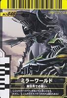 仮面ライダーバトル ガンバライド ミラーワールド 【スペシャル】 No.2-046