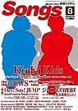 月刊ソングス 2016年 08 月号