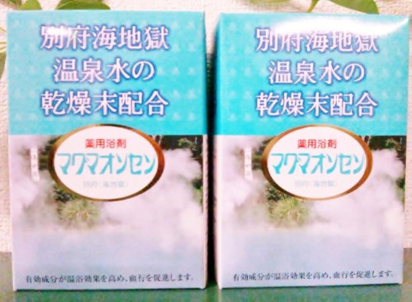 流出警官最も薬用浴剤マグマオンセン 21包入り 2箱セット