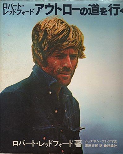 ロバート・レッドフォードアウトローの道を行く (1979年)