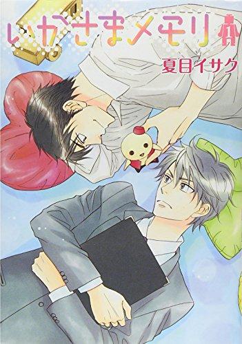 いかさまメモリ (1) (ディアプラス・コミックス)の詳細を見る