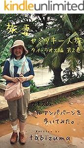 旅妻ヤミツキ一人旅タイ・ラオス編 2巻 表紙画像