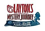 3DS用シリーズ新作「レイトン ミステリージャーニー」7月発売