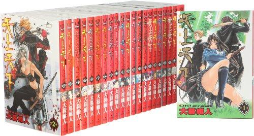 天上天下 全22巻 完結セット (ヤングジャンプコミックス)