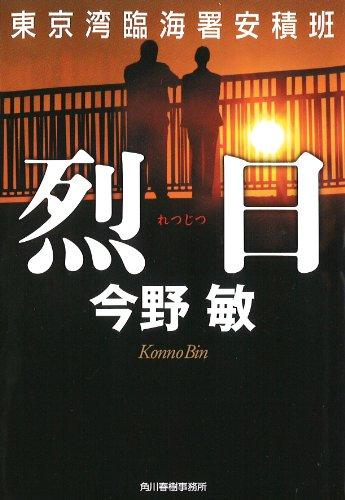 烈日―東京湾臨海署安積班 (ハルキ文庫 こ 3-37)の詳細を見る