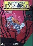 大人もぞっとする初版『グリム童話』 (2) (知的生きかた文庫)